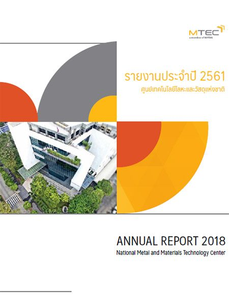 annual-report2561-cover